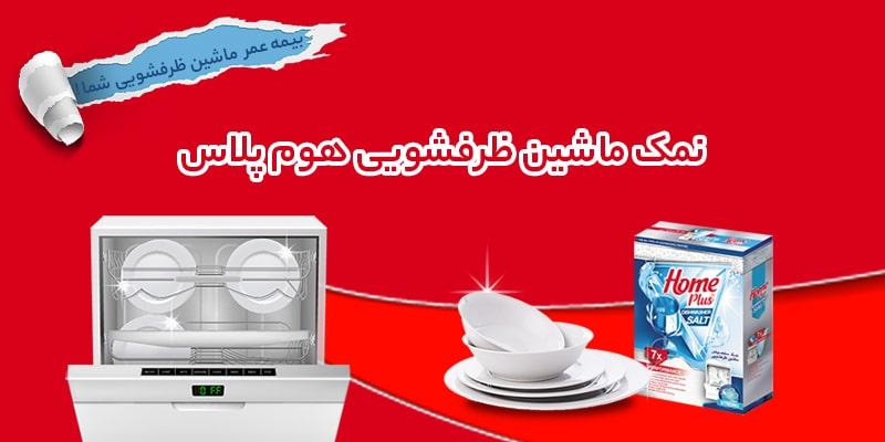 معرفی نمک ماشین ظرفشویی هوم پلاس