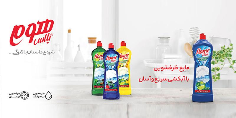 رفع بوی بد ظروف پلاستیکی با استفاده از روشهای خانگی